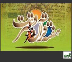 فراخوان جشنواره استانی نمایشنامهنویسی «قرآن و عترت» استان لرستان