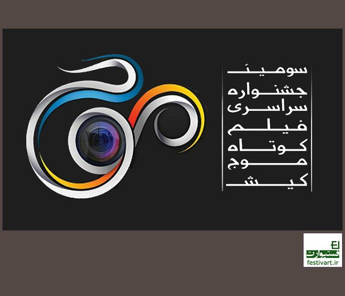 فراخوان جشنواره فیلم کوتاه موج کیش