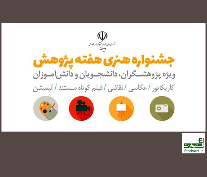 فراخوان جشنواره هنری هفته پژوهش سال ۱۳۹۷