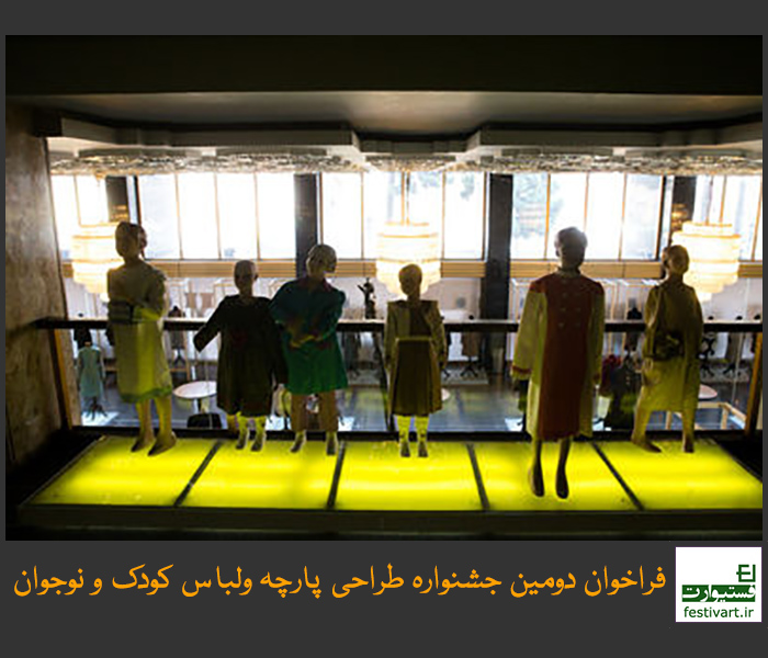 فراخوان دومین جشنواره طراحی پارچه ولباس کودک و نوجوان
