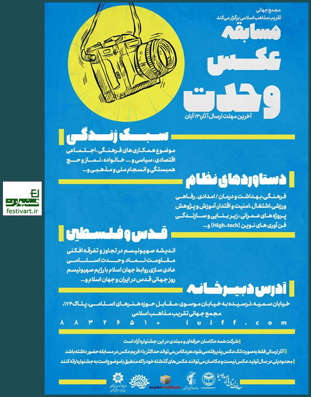فراخوان دومین جشنواره عکس وحدت