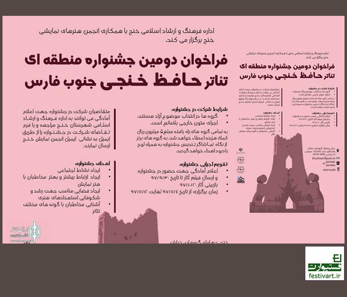 فراخوان دومین جشنواره منطقه ای تئاتر حافظ خنجی جنوب فارس