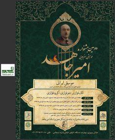 فراخوان دومین جشنواره موسیقی امیر جاهد