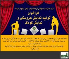فراخوان دومین رقابت تولید نمایش عروسکی و نمایش کودک فرهنگسرای بهمن