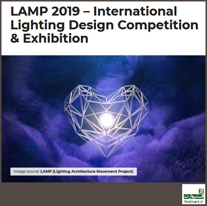 فراخوان رقابت بین المللی طراحی نورپردازی LAMP 2019