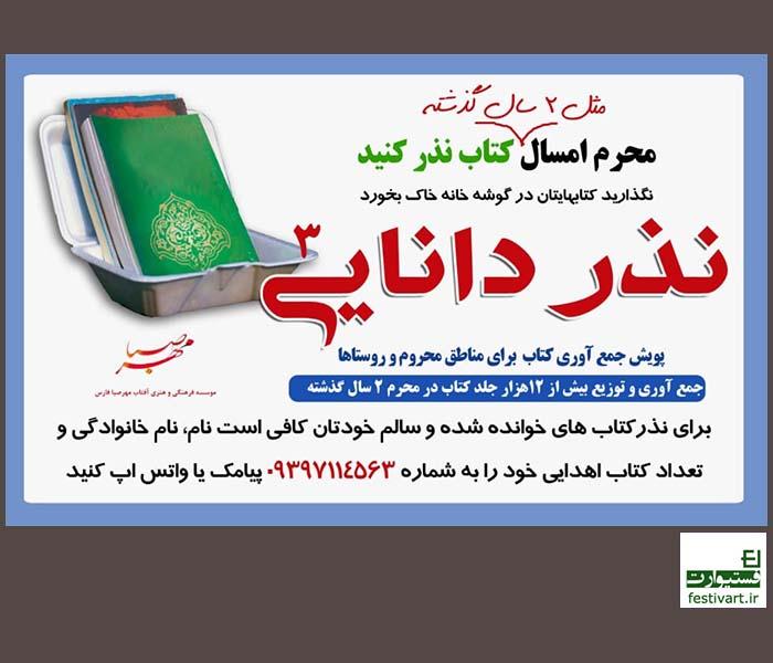 فراخوان سومین پویش نذر دانایی در شیراز