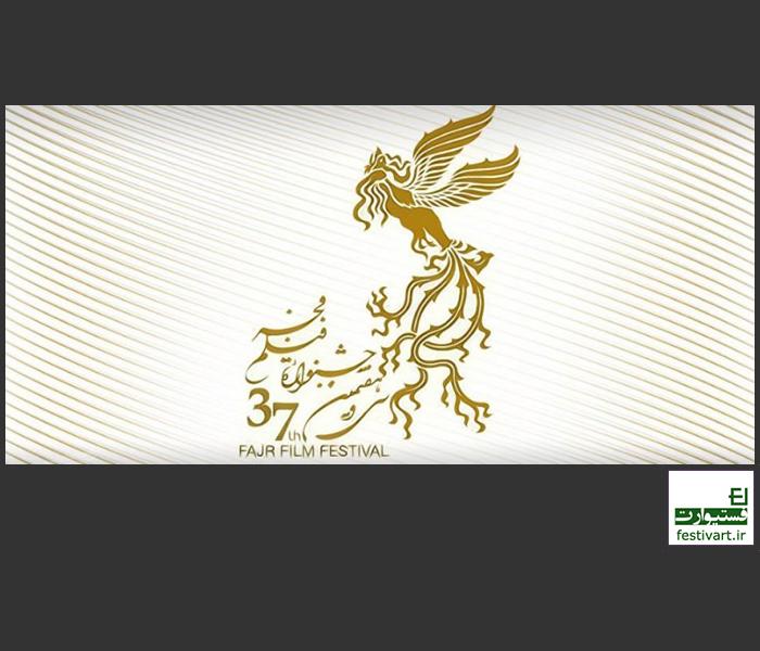 فراخوان سی و هفتمین جشنواره ملی فیلم فجر