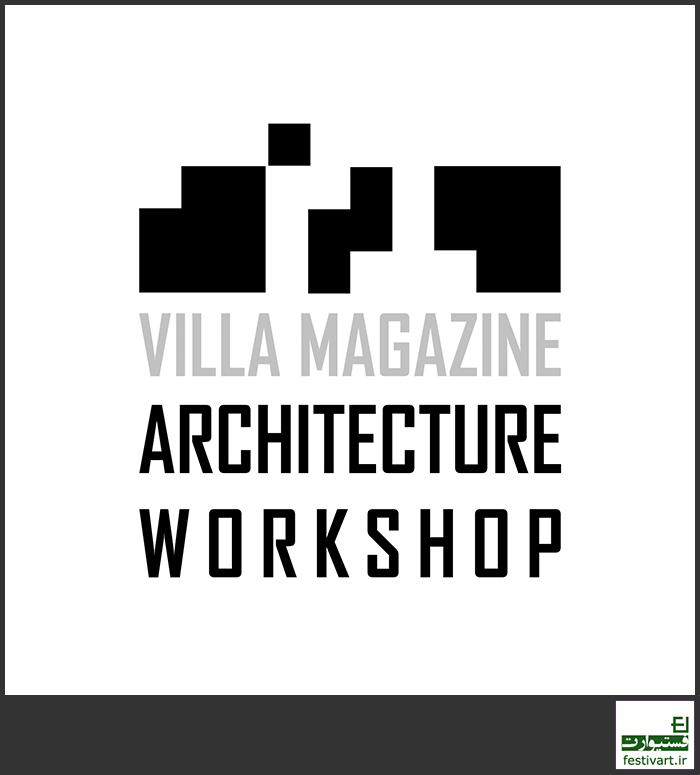 فراخوان شرکت در کارگاه رقابتی طراحی معماری مجله ویلا