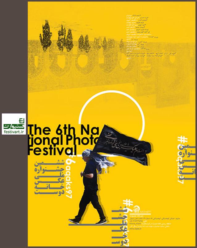فراخوان ششمین جشنواره سراسری عکس خانه دوست