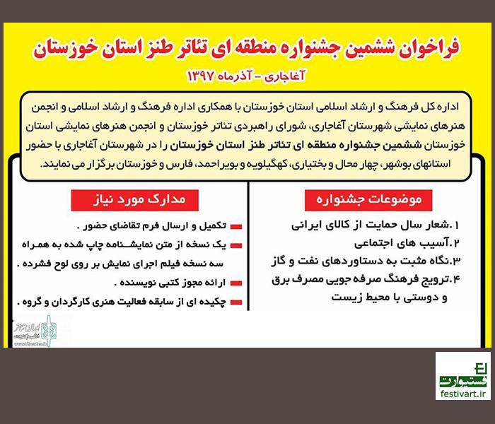 فراخوان ششمین جشنواره منطقه ای تئاتر طنز استان خوزستان
