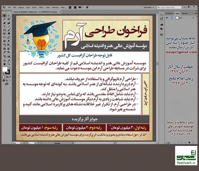 فراخوان طراحی آرم موسسه آموزش عالی هنر و اندیشه اسلامی