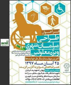فراخوان طراحی مبلمان شهری ویژه معلولین در شهر یزد