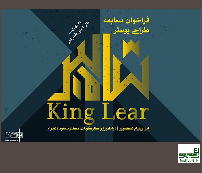 فراخوان طراحی پوستر برای نمایش «شاه لیر» شکسپیر