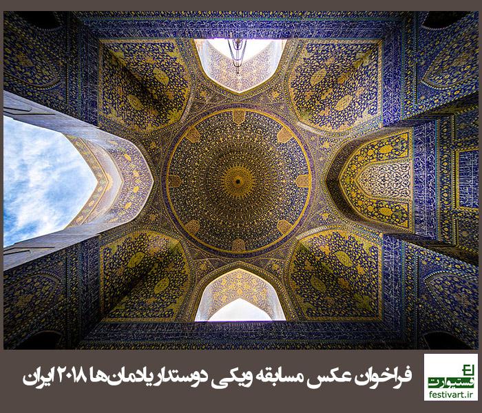 فراخوان عکس رقابت ویکی دوستدار یادمانها ۲۰۱۸ ایران