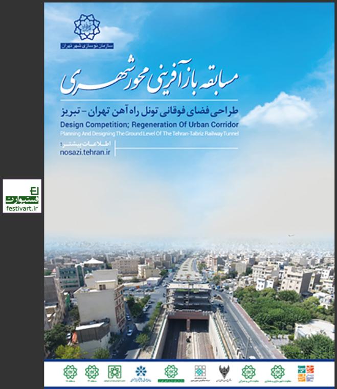 فراخوان مسابقه بازآفرینی محور شهری؛ طراحی فضای فوقانی تونل راه آهن تهران ـ تبریز