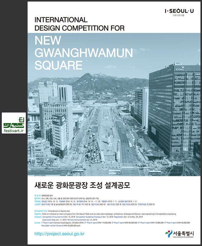 فراخوان مسابقه بین المللی طراحی میدان Gwanghwamun