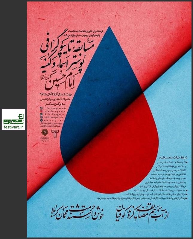 فراخوان مسابقه تایپوگرافی پوستر اسماء و کنیه امام حسین (ع)