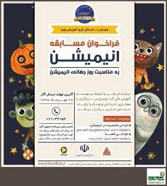 فراخوان مسابقه روز جهانی انیمیشن