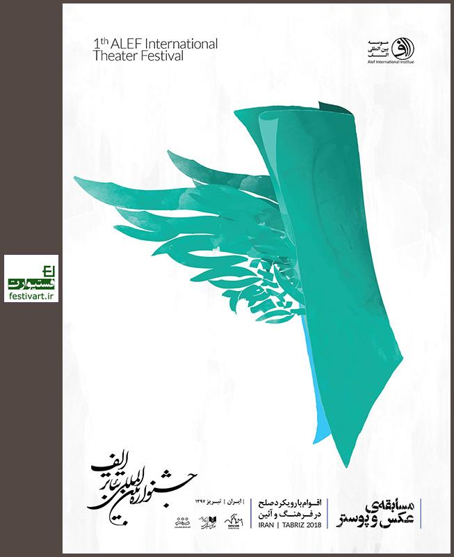 فراخوان مسابقه عکس و پوستر جشنواره تئاتر «الف»