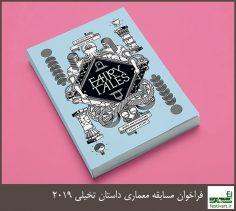 فراخوان مسابقه معماری داستان تخیلی ۲۰۱۹