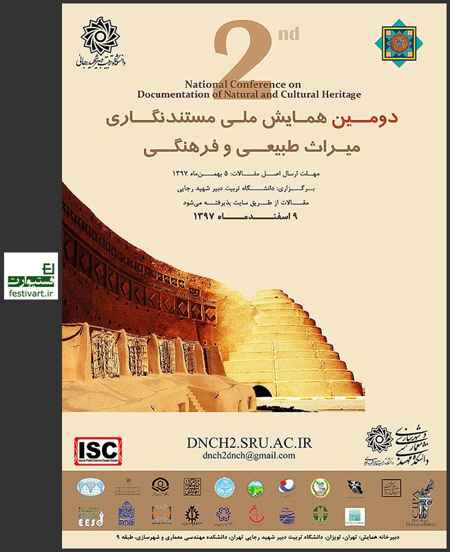 فراخوان مقاله دومین همایش ملی مستندنگاری میراث طبیعی و فرهنگی