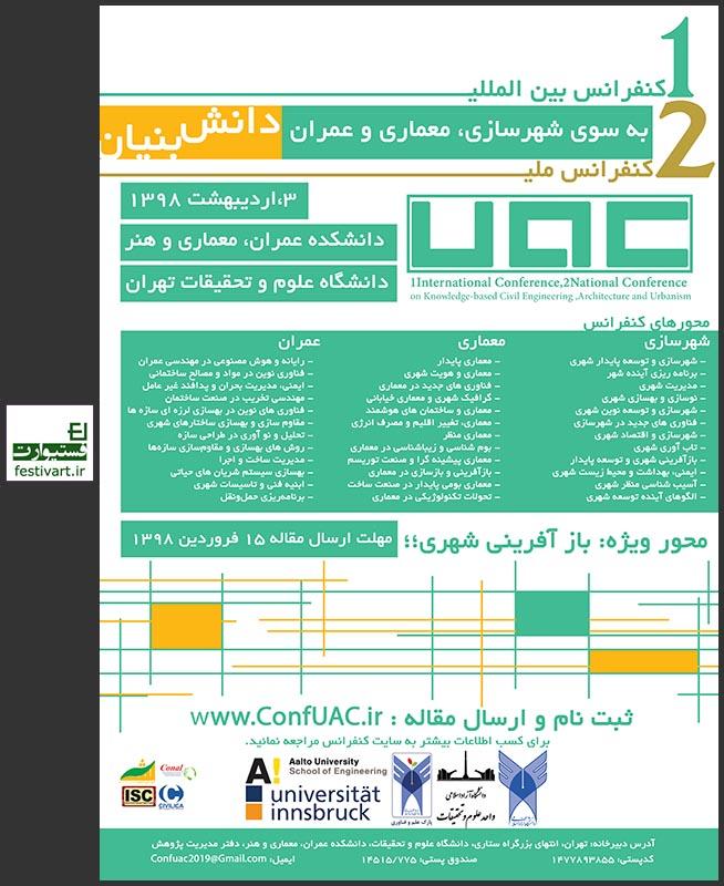 فراخوان مقاله اولین کنفرانس بین المللی و دومین کنفرانس ملی به سوی شهرسازی، معماری وعمران دانش بنیان