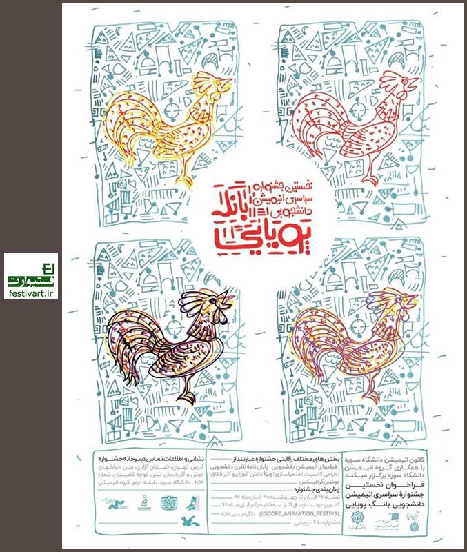 فراخوان نخستین جشنواره ملی انیمیشن بانگ پویایی