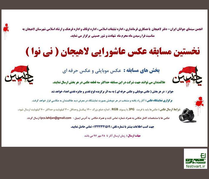 فراخوان نخستین مسابقه عکس عاشورایی «نی نوا» در لاهیجان