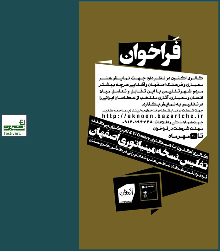 فراخوان نمایشگاه عکس هنرمندان ایرانی در کشور گرجستان