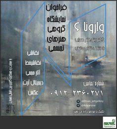 فراخوان نمایشگاه گروهى ایران آرت با عنوان وارونا۶