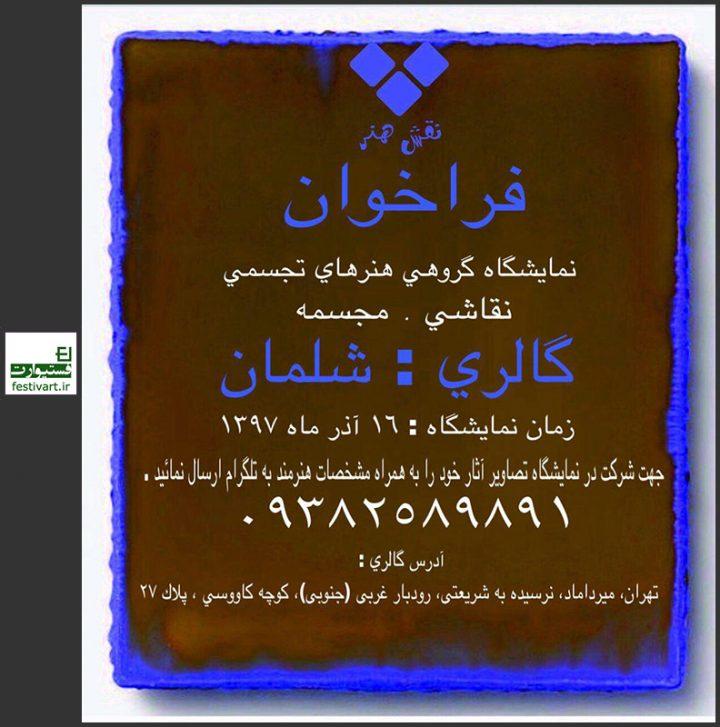 فراخوان نمایشگاه گروهى نقاشى و آثار حجمى در گالری شلمان تهران