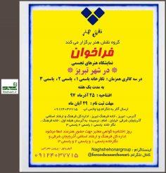 فراخوان نمایشگاه گروهى نقاشی، عکس و مجسمه در تبریز