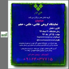 فراخوان نمایشگاه گروهى نقاشی و مجسمه در گالری شلمان