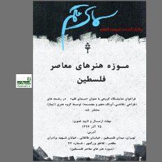 فراخوان برگزاری نمایشگاه گروهی در نگارخانه موزه هنر های معاصر فلسطین