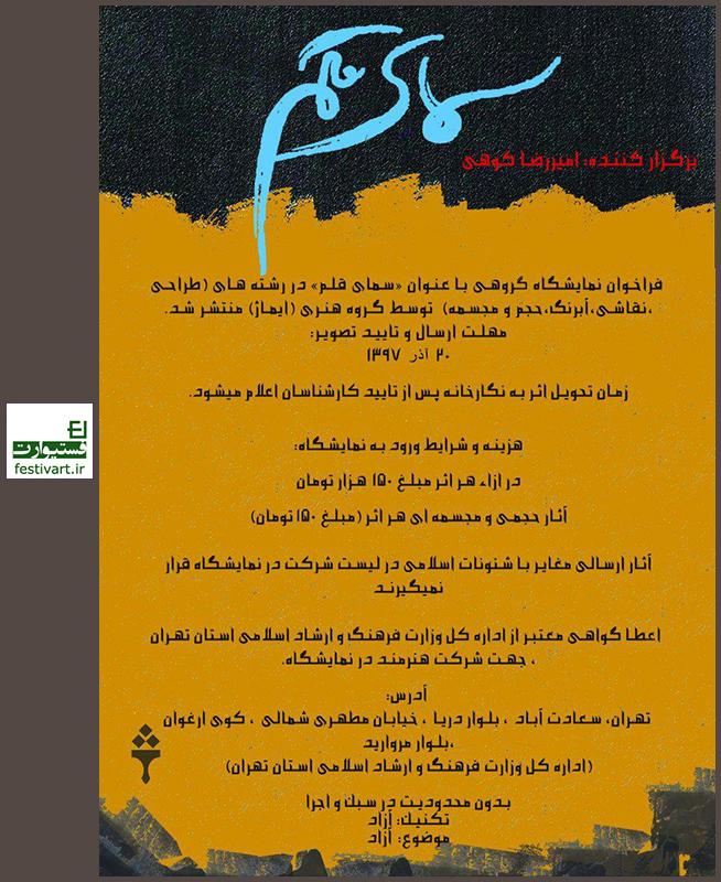 فراخوان نمایشگاه گروهی در نگارخانه اداره کل فرهنگ و ارشاد اسلامی استان تهران
