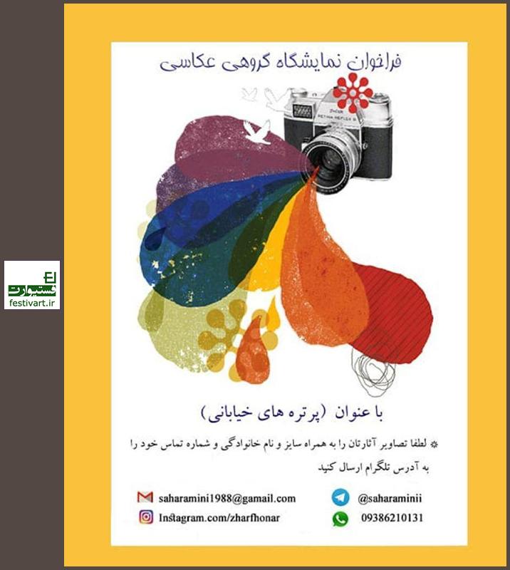فراخوان نمایشگاه گروهی عکاسی «پرتره های خیابانی» در گالری ایده