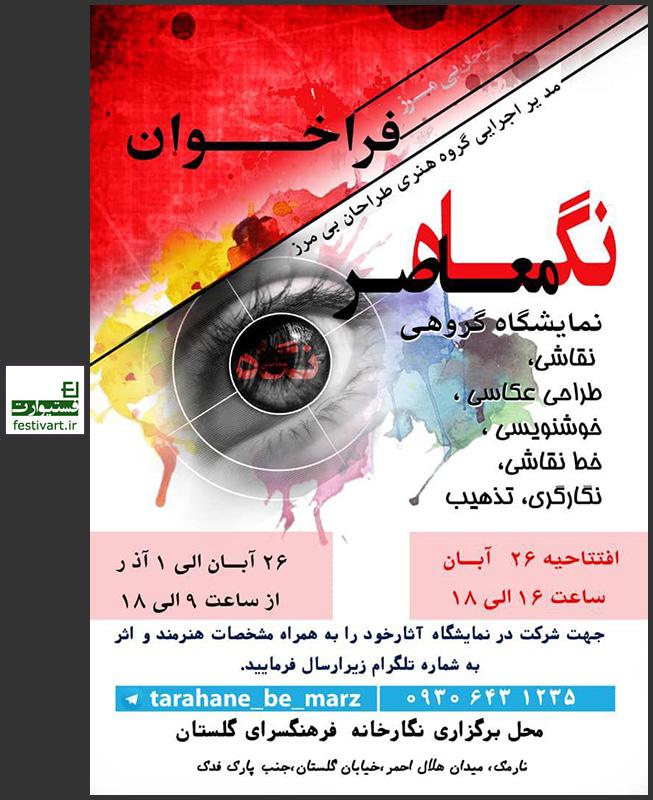 فراخوان نمایشگاه گروه هنری طراحان بی مرز