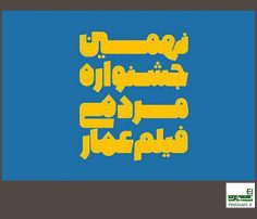 فراخوان نهمین دوره جشنواره مردمی فیلم عمار