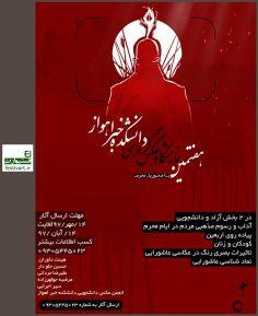 فراخوان هفتمین نمایشگاه عکس گروهی دانشکده خبر اهواز با محوریت محرم
