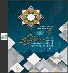 فراخوان همایش و مسابقه ی طراحی مدرسه ایرانی،معماری ایرانی