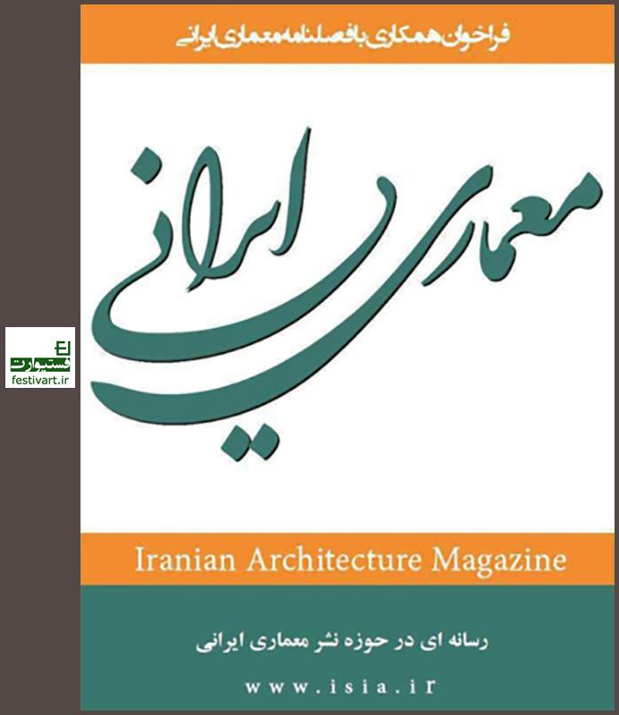 فراخوان همکاری با فصلنامه معماری ایرانی