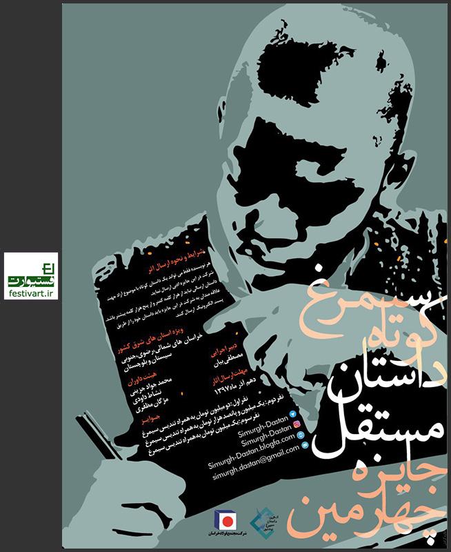 فراخوان چهارمین جایزه داستان کوتاه سیمرغ