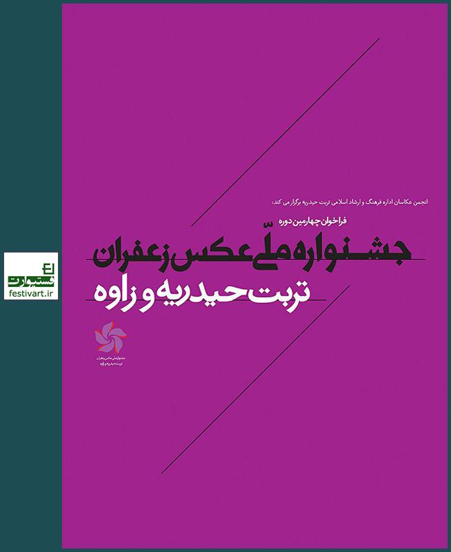 فراخوان چهارمین دوره جشنواره ملی عکس زعفران تربت حیدریه و زاوه