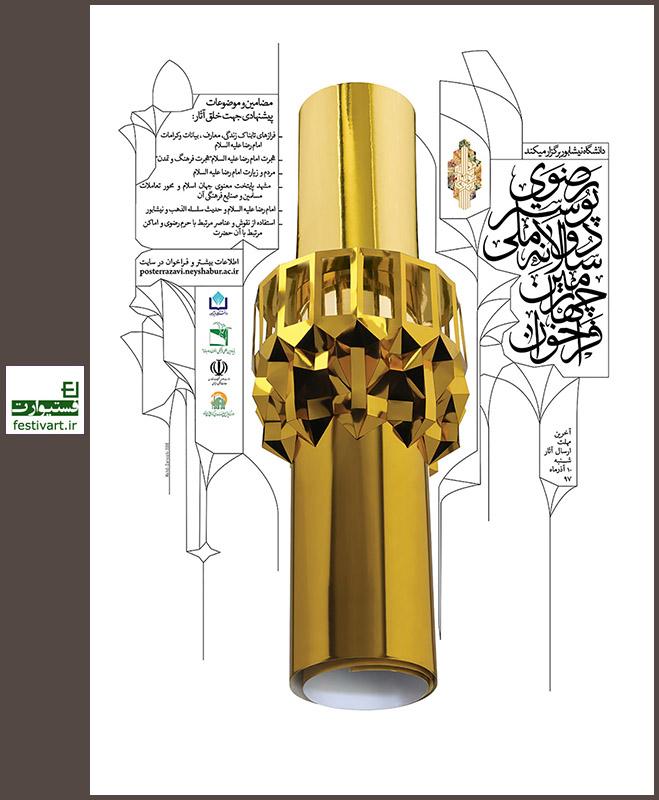 فراخوان چهارمین دوسالانه ملی پوستر رضوی