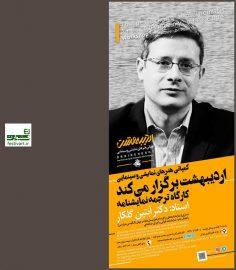 فراخوان کارگاه ترجمه نمایشنامه کمپانی هنرهای نمایشی و سینمایی اردیبهشت