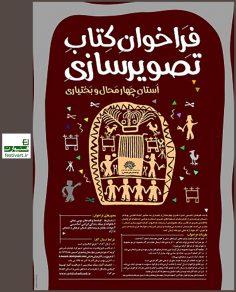 فراخوان کتاب تصویرسازی حوزه هنری چهارمحال و بختیاری