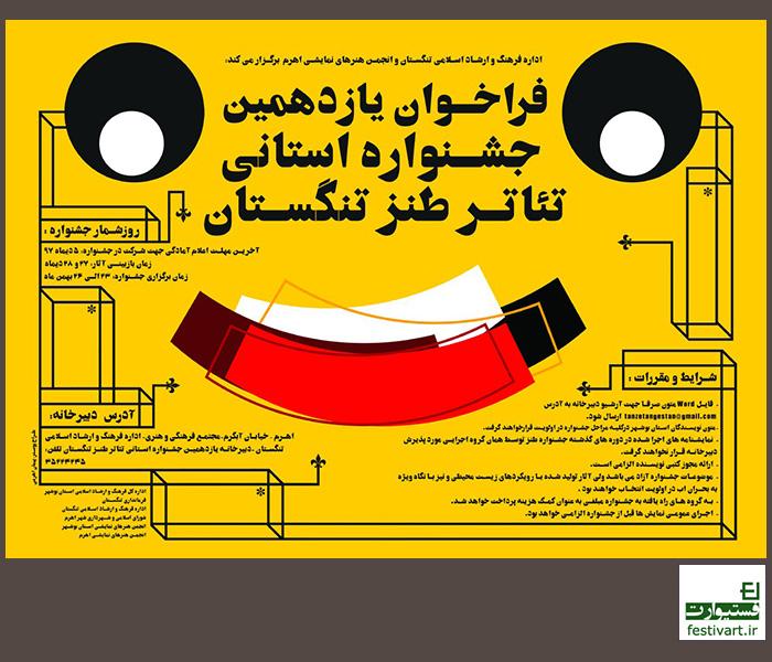 فراخوان یازدهمین جشنواره استانی تئاتر طنز تنگستان