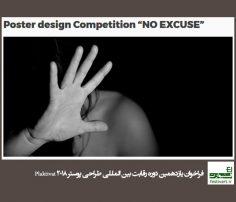 فراخوان یازدهمین دوره رقابت بین المللی طراحی پوستر Plaktivat 2018
