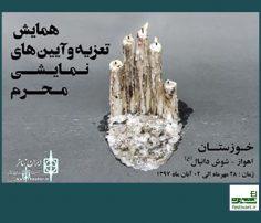 فراخوان یازدهمین همایش تعزیه و آیین های نمایشی محرم استان خوزستان