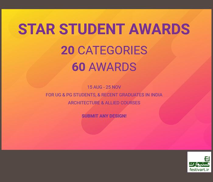 مسابقه معماری دانشجویی طراحی Whack Star 2018